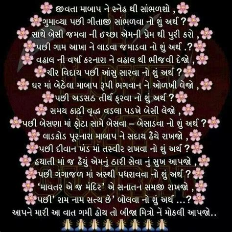 Marriage Anniversary Images In Gujarati by For Parents Gujrati Quotes Parents