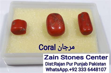 Marjan Coral marjan pakistan coral pakistan gemstone price