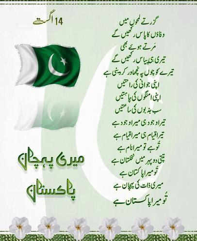 Pakistan 14 August Jashn e Azadi Mubarak Latest Wallpapers