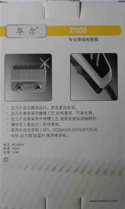 Wahl Potong Rambut jual aneka barang mesin potong rambut wahl 21032