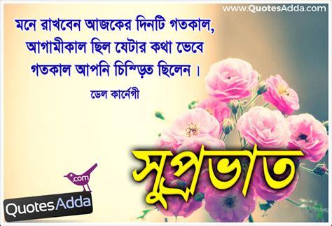 gud morning bangla sms inspirational bengali good morning shayari greetings 2799