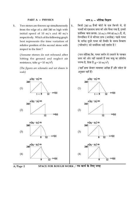 paper pattern in jee mains pdf iit jee question paper 2018 2019 studychacha
