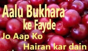 b protein ke fayde aalu bukhara ke fayde in urdu jo aap ko hairan ker