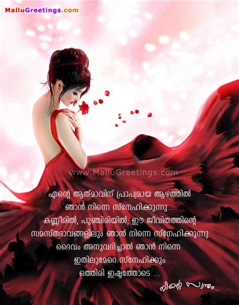 Images Of Love Malayalam | images of love in malayalam new calendar template site