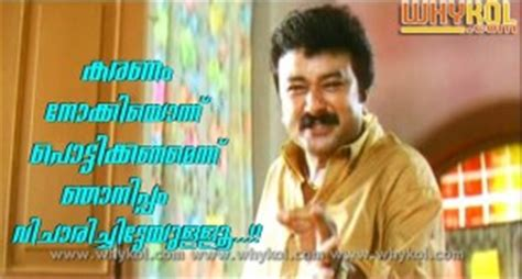 madras movie friends dialouge picture download funny malayalam love scene in godfather