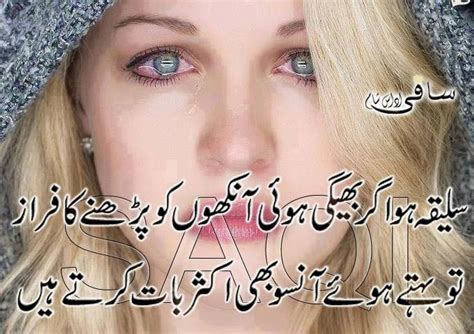 crying love shayari sad love poetry that make you cry in urdu google search