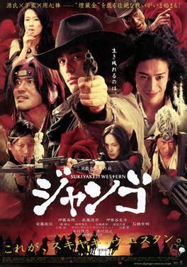 japanese film quentin tarantino sukiyaki western django wikipedia