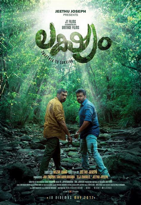 film jailangkung full movie 2017 lakshyam 2017 malayalam full movie watch online free