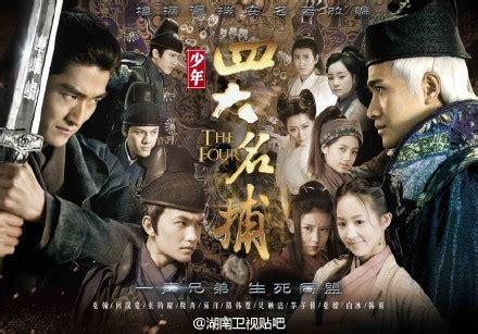 film serial kolosal mainland chinese drama 2015 the four 少年四大名捕 mainland