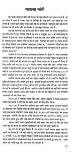 Mahatma Gandhi Biography In Essay by Biography Of Mahatma Gandhi In Language