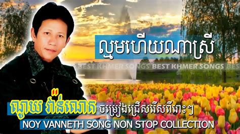 song khmer noy vanneth song non stop collection 1 best khmer song