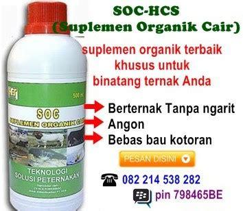 Obat Fermentasi Pakan Ternak Sapi obat fermentasi pakan ayam suplemen organik cair soc hcs