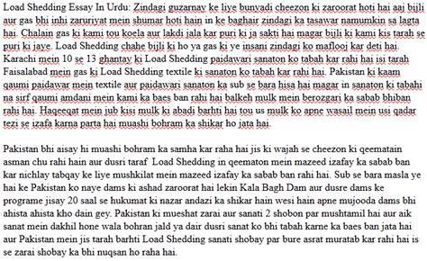 Energy Crisis In Pakistan Essay Outline by Load Shedding Urdu Essay Electricity Crisis In Pakistan Urdu 2014 2015 2016 2017 2018