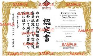 worldwide karate dan ranking recognition database
