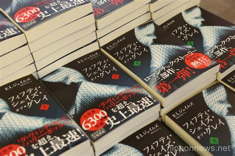 fifty shades of grey movie japan fifty shades of grey published in japanese nippon news