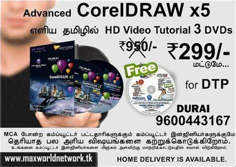 coreldraw advanced tutorial dtp coreldraw x5 advanced hd video tutorial in tamil 3