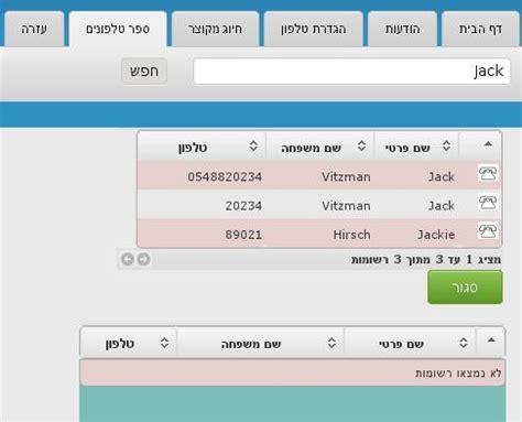 Bezeq Phone Number Lookup Voip Phones Cswiki