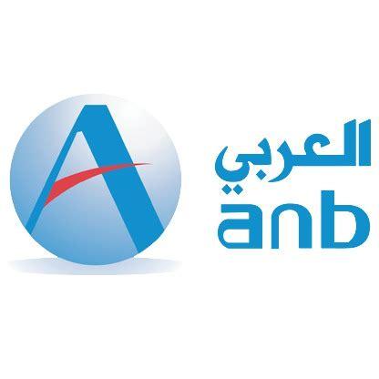 national islamic bank arab national bank on the forbes global 2000 list