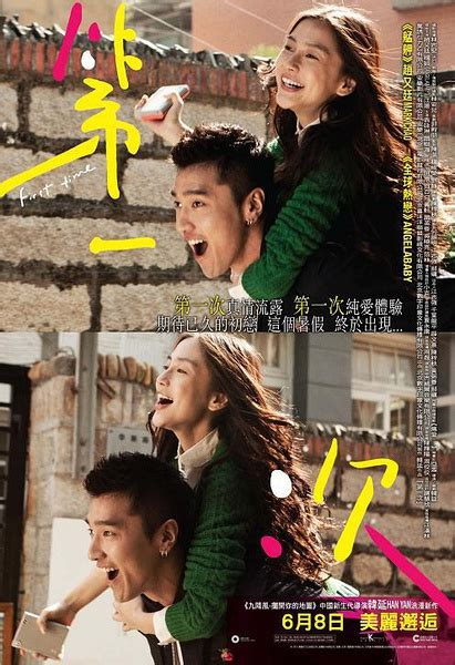 film china our time review first time 2012 sino cinema 神州电影