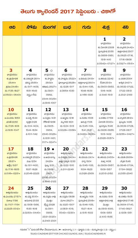 Chicago Telugu Calendar Chicago 2017 September Telugu Calendar Telugu Calendars