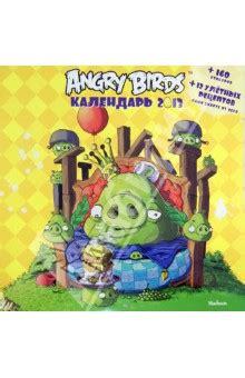 Quot Календарь 2013 Quot Angry Birds Quot Злые птички наклейки в