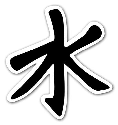 Mirror Wall Sticker konfuzianismus ideogramm stickerapp