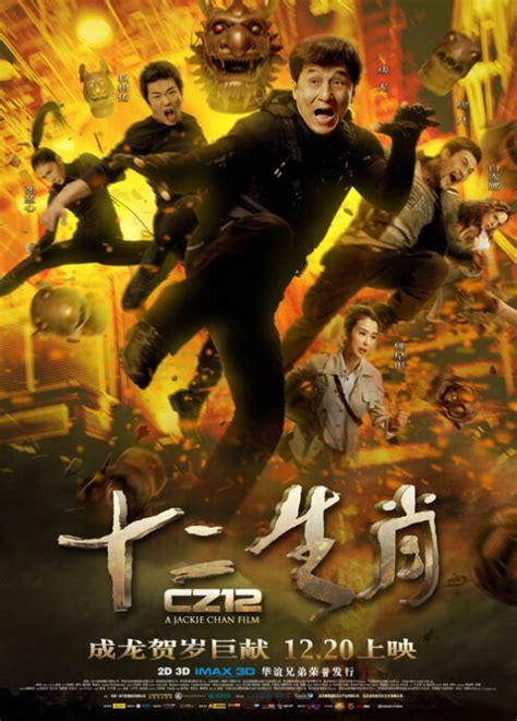 film zodiac cina photos from chinese zodiac 2012 movie poster 29