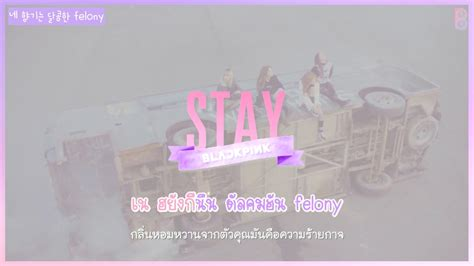 blackpink stay lyrics karaoke thaisub stay blackpink youtube
