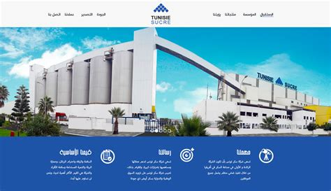 bureau d 騁ude en tunisie شركة سكر تونس webmedia international