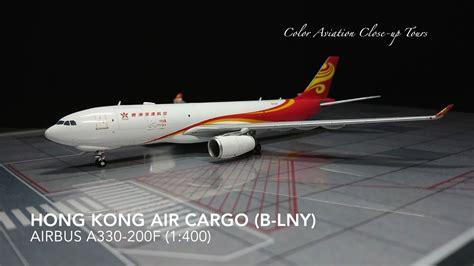 1 400 hong kong air cargo b lny airbus a330 200f a332f jc up tours 80
