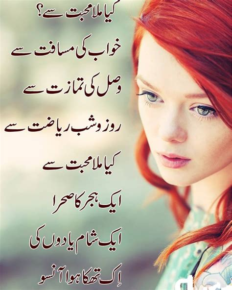 images of love urdu love quotes in urdu quotesgram