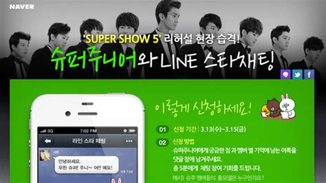 theme line super junior super junior เตร ยมแชตก บแฟนๆผ าน โปรแกรม line