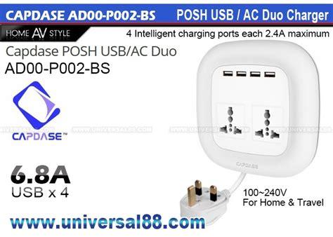 Zeuskomp Capdase Posh Usb Ac Duo Charger Ad00 P001 Eu 環球電器行 與時並進 忠誠服務香港六十年
