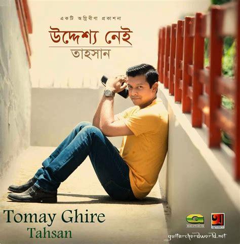tomay ghire chords tahsan  kona guitar chord world