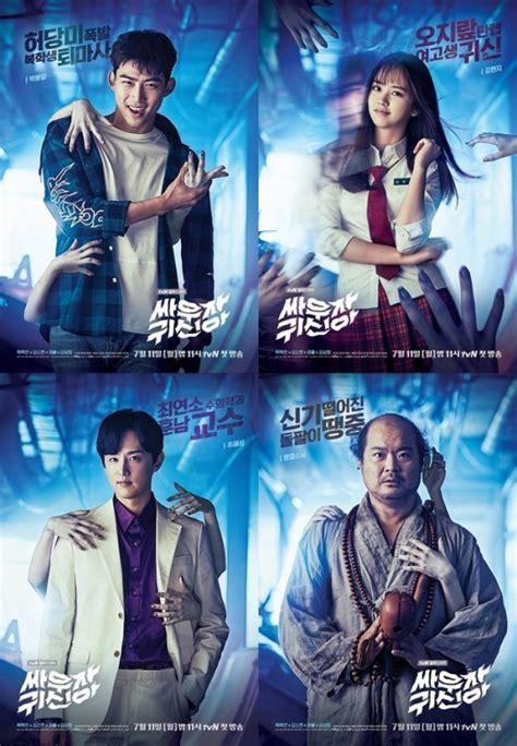 judul film korea action comedy le drama horrifique de taecyeon 2pm et kim so hyun
