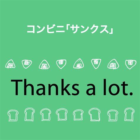 Thanks A Lot 1 コンビニ サンクス から学ぶ thanks a lot girllish 知っている英語から学ぶ 使える素敵な英語フレーズ
