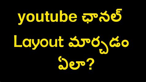 change youtube channel layout 2015 how to customize youtube channel layout telugu how to