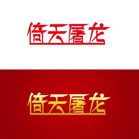 chinese pattern logo china logo design font design 10 free chinese font download