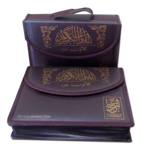Al Quran Utsmani Mungil Cantik B7 Alquran Import Alquran Non Terjemah al quran per juz el sahhar b5 jual quran murah