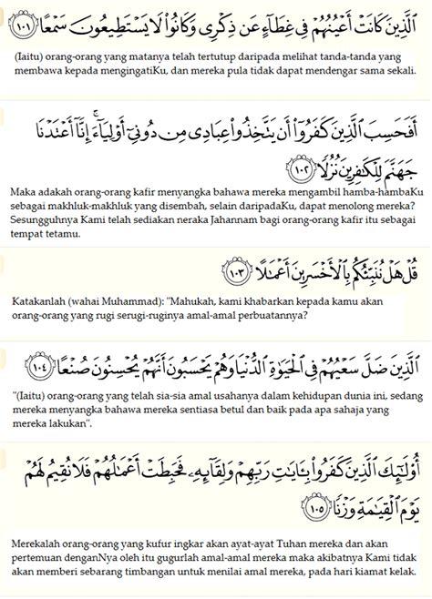 ayat pertama terakhir surah al kahfi bukan contoh teks o ayat pertama dan ayat terakhir surah al kahfi foto