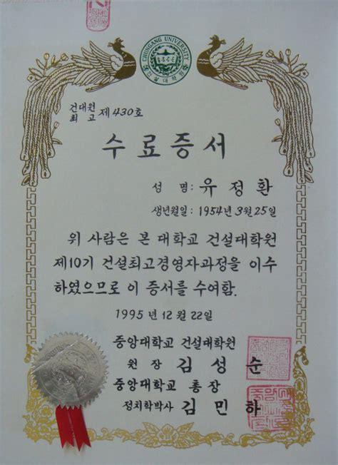 korean marriage certificate