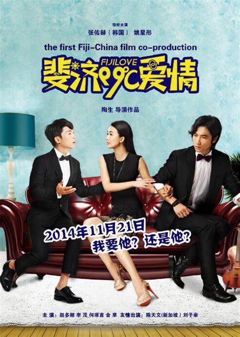 film china ex yao xingtong movies actress china filmography