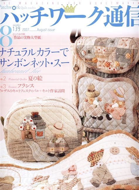 Japanese Patchwork Books - free japanese craft book patchwork quilt tsushin 139