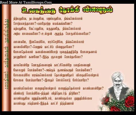 bharathiar biography in english subramanya bharathi poems in tamil pdf ricoh aficio mp