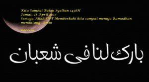 kata kata mutiara menyambut bulan syaban ucapan