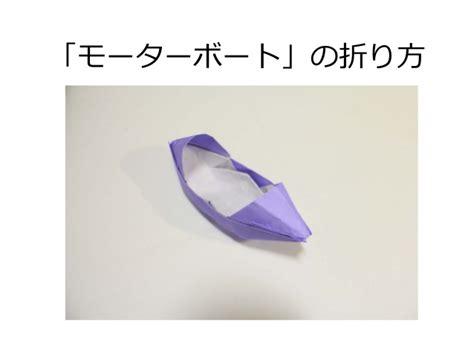 origami motorboat モーターボートの折り方 おりがみ origami motorboat
