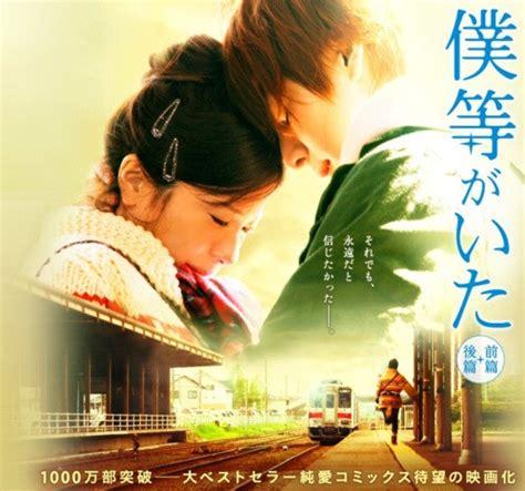 film fantasy ita crunchyroll forum j movie 2012 bokura ga ita