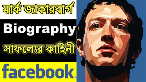 mark zuckerberg biography in bengali ম র ক জ ক রব র গ এর স ফল য র ক হ ন biography of mark