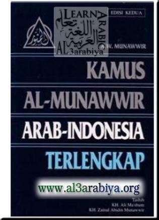 kelebihan format djvu kamus al munawwir arab indonesia al3arabiya org