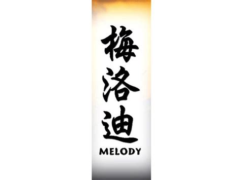melody tattoo name melody 171 names 171 classic design 171